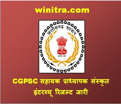 CGPSC सहायक प्राध्यापक संस्कृत इंटरव्यू रिजल्ट जारी