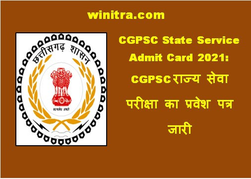 CGPSC State Service Admit Card 2021: CGPSC राज्य सेवा परीक्षा का प्रवेश पत्र जारी