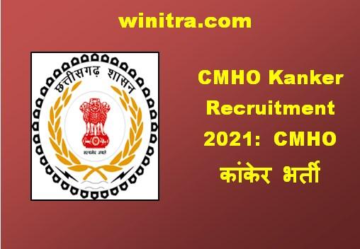 CMHO Kanker Recruitment 2021:  CMHO कांकेर भर्ती