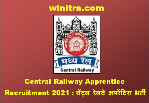 Central Railway Apprentice Recruitment 2021 : सेंट्रल रेलवे अपरेंटिस भर्ती