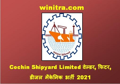 Cochin Shipyard Limited वेल्डर, फिटर, डीजल मैकेनिक भर्ती 2021