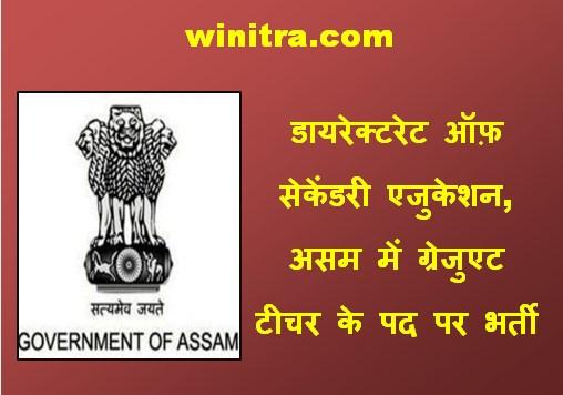 DSE Assam Job Notification 2021