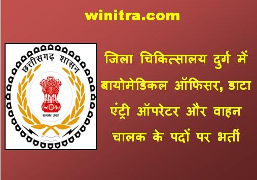 Durg District Hospiatal Recruitment 2021