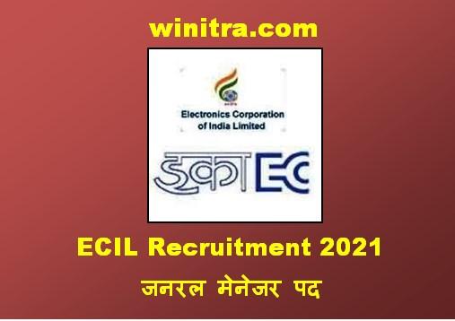 ECIL Recruitment 2021 जनरल मेनेजर पद
