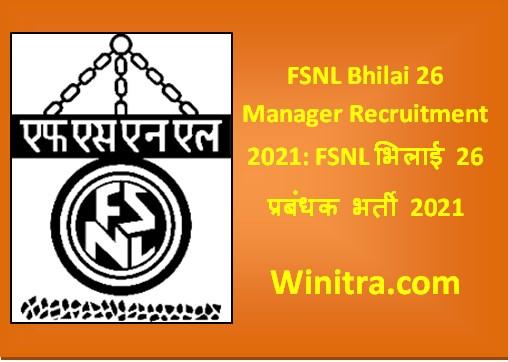 FSNL Bhilai 26 Manager Recruitment 2021: FSNL भिलाई 26 प्रबंधक भर्ती 2021