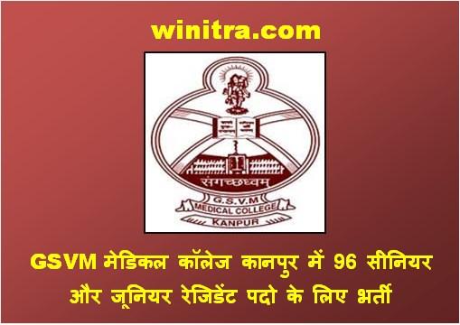GSVM Kanpur Senior and Junior Resident Recruitment