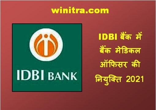 IDBI Bank BMO Recruitment 2021