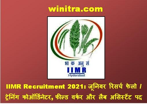 IIMR Recruitment 2021: जूनियर रिसर्च फेलो / ट्रेनिंग कोऑर्डिनेटर, फील्ड वर्कर और लैब असिस्टेंट पद
