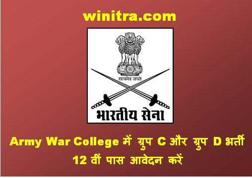 Army War College में ग्रुप C और ग्रुप D भर्ती 12 वीं पास आवेदन करें