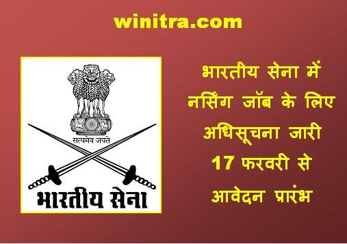 Indian Army Nursing Job Notifikeshan 2021