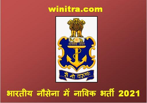 भारतीय नौसेना में नाविक भर्ती 2021