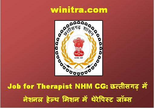 Job for Therapist NHM CG: छत्तीसगढ़ में नेशनल हेल्थ मिशन में थेरेपिस्ट जॉब्स