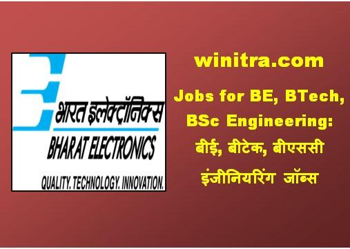 Jobs for BE BTech BSc Engineering: बीई बीटेक बीएससी इंजीनियरिंग जॉब्स