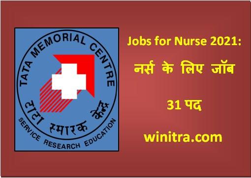 Jobs for Nurse 2021: नर्स के लिए जॉब