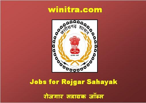 Jobs for Rojgar Sahayak: रोजगार सहायक जॉब्स
