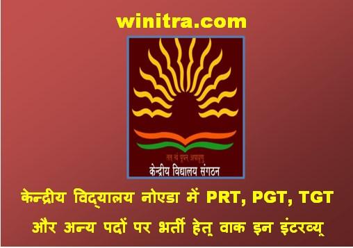 KV Noida Teacher Job Notification