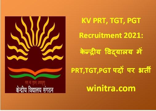 KV PRT, TGT, PGT Recruitment 2021: केन्द्रीय विद्यालय में PRT, TGT, PGT पदों पर भर्ती
