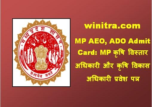 MP AEO, ADO Admit Card: MP कृषि विस्तार अधिकारी और कृषि विकास अधिकारी प्रवेश पत्र
