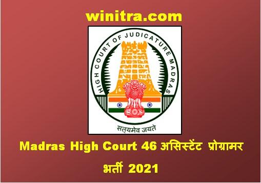 Madras High Court 46 असिस्टेंट प्रोग्रामर भर्ती 2021