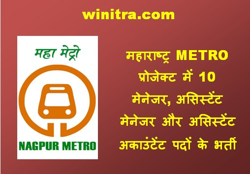 Metro Project Manager Recruitment 2021