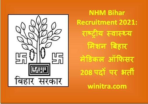 NHM Bihar Recruitment 2021: राष्ट्रीय स्वास्थ्य मिशन बिहार  मेडिकल ऑफिसर 208 पदों पर भर्ती
