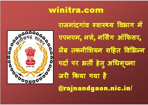 NHM Rajnangaon Recruitment 2021