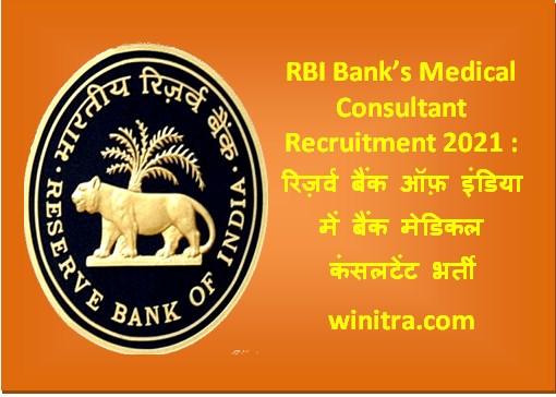 RBI Bank's Medical Consultant Recruitment 2021 : रिज़र्व बैंक ऑफ़ इंडिया में बैंक मेडिकल कंसलटेंट भर्ती