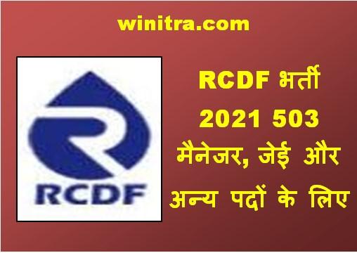 RCDF Job Notification 2021