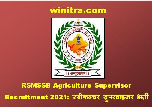RSMSSB Agriculture Supervisor Recruitment 2021: एग्रीकल्चर सुपरवाइजर भर्ती