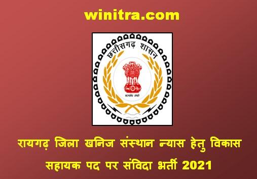 Raigarh District Mineral Foundation Recruitment 2021
