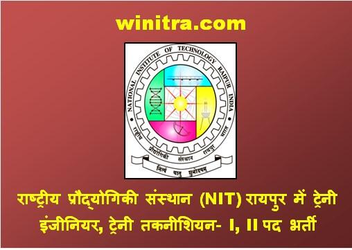 Raipur NIT Jobs Notification 2021