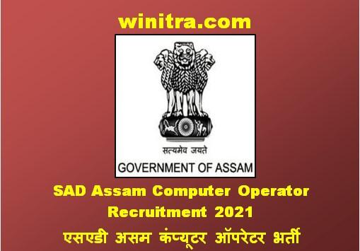 SAD Assam Computer Operator Recruitment 2021: एसएडी असम कंप्यूटर ऑपरेटर भर्ती