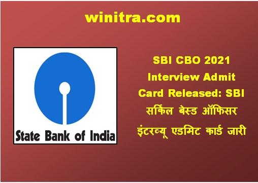 SBI CBO 2021 Interview Admit Card Released: SBI सर्किल बेस्ड ऑफिसर इंटरव्यू एडमिट कार्ड जारी
