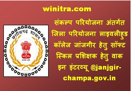 SDA Janjgir-Champa Soft Skill Trainer Recruitment 2021