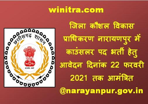 SDA Narayanpur Counselor Recruitment 2021