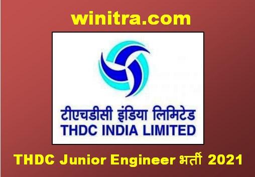 THDC Junior Engineer भर्ती 2021