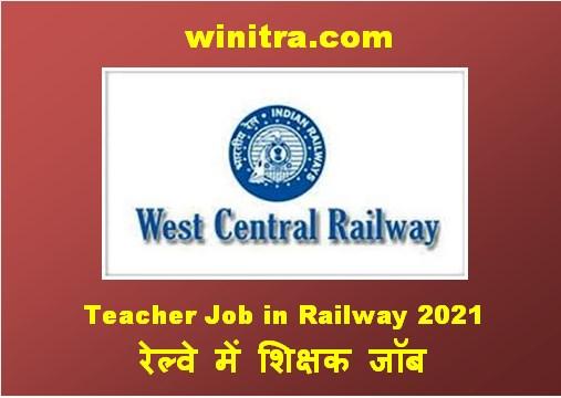 Teacher Job in Railway 2021: रेल्वे में शिक्षक जॉब