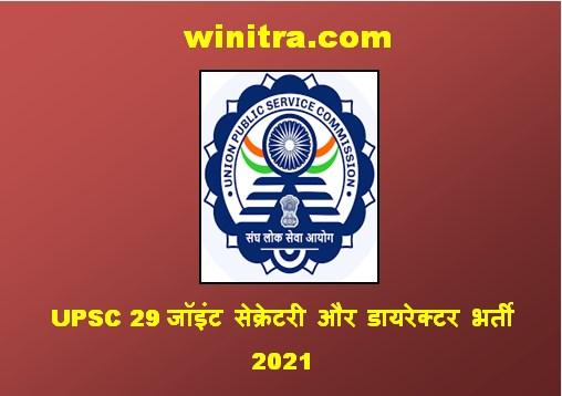UPSC 29 जॉइंट सेक्रेटरी और डायरेक्टर भर्ती 2021