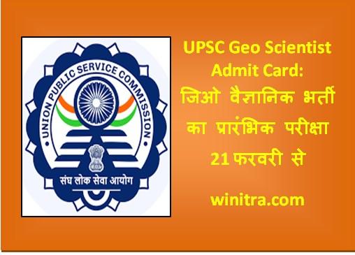 UPSC Geo Scientist Admit Card