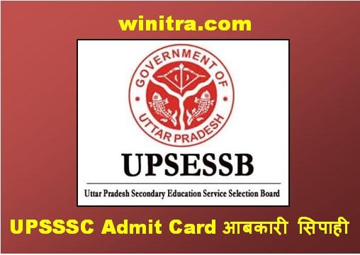 UPSSSC Admit Card आबकारी सिपाही 2021