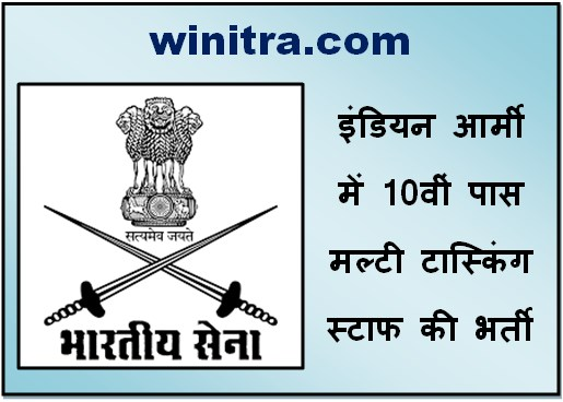 Army MTS Recruitment 2021 for MTS Post