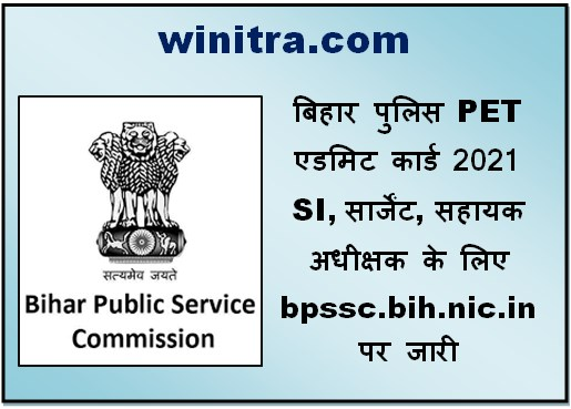 Bihar Police PET Admit Card for SI Sergeant Asst Sup Released