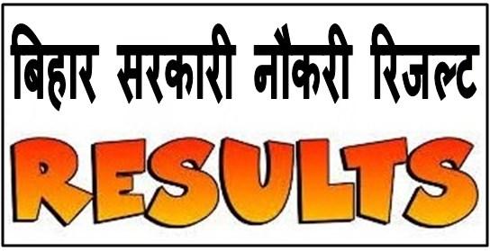 Bihar Sarkari Naukri Result