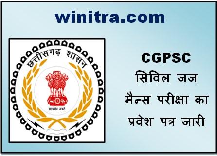 CGPSC Civil Judge Mains Admit Card 2021 Out