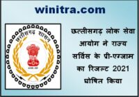 CGPSC State Service Result 2021 Out
