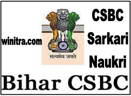 CSBC Sarkari Naukri