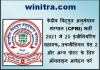 Central Power Research Institute (CPRI) Recruitment 2021 Notification Out