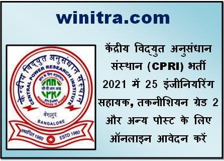Central Power Research Institute (CPRI) Recruitment 2021 Notification Out :- केंद्रीय विद्युत अनुसंधान संस्थान (CPRI) भर्ती 2021 में 25 इंजीनियरिंग सहायक, तकनीशियन ग्रेड 2 और अन्य पोस्ट के लिए ऑनलाइन आवेदन आमंत्रित किया है.