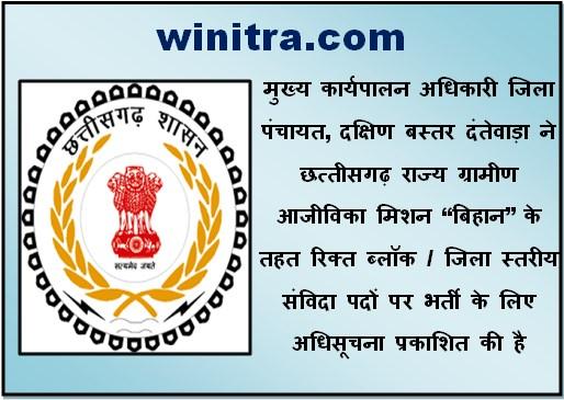 Dantewada Jila Panchayat Naukari