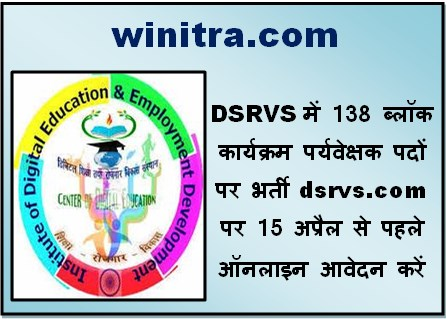 DSRVS Recruitment 2021 for 138 Post